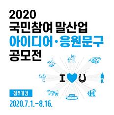 2020 국민참여 말산업 아이디어 및 응원문구 공모전 접수기간:2020.7.1-8.16.