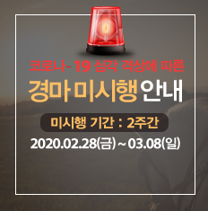 2020.02.28.(금)~03.08.(일) 경마 미시행 안내