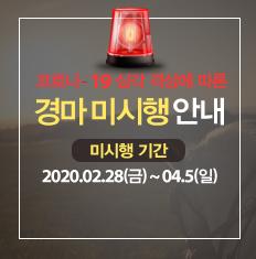 2020.02.28.(금)~04.05.(일) 경마 미시행 안내