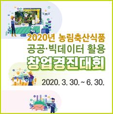 농림축산식품 공공빅데이터 활용 창업경진대회