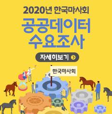 2020년 한국마사회 공공데이터 수요조사-자세히보기