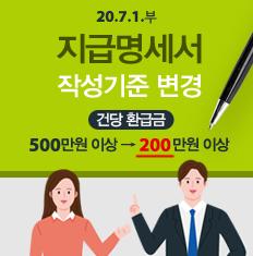 지급명세서 작성기준 변경 안내 (4월 22일 등록 게시물)