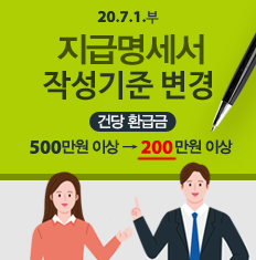 20.7.1부 지급명세서 작성기준 변경 건당환급금-500만원 이상에서 200만원 이상으로 변경
