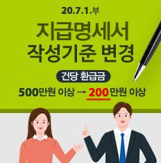 20.7.1부 지급명세서 작성기준 변경 안내 건당환급금-500만원이상에서 200만원 이상으로 변경