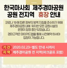 한국마사회 제주경마공원 공원 전지역 휴장 안내