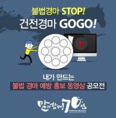 내가 만드는'불법경마 예방 홍보 동영상'공모전