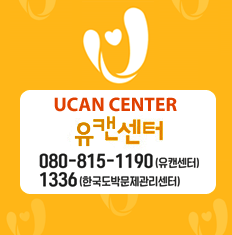 UCAN CENTER 유캔센터 080-815-1190(유캔센터) 1336(한국도박문제관리센터)