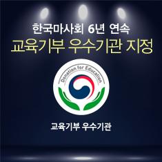 """한국마사회 6년 연속 """"교육기부 우수기관"""" 지정"""