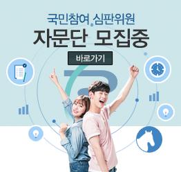 국민참여 심판위원 자문단