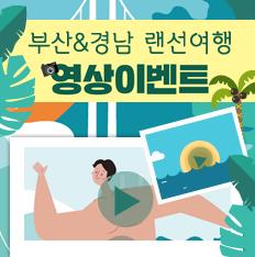 부산&경남 랜선여행 영상이벤트