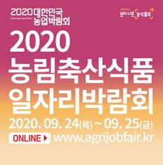 2020 농림축산식품 일자리박람회 배너
