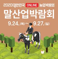 2020년 온라인 말산업 박람회