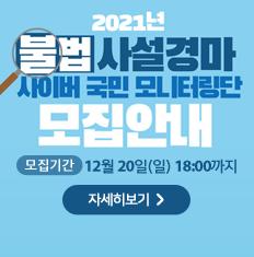 2021년 불법 사설경마 사이버 국민 모니터링단 모집안내