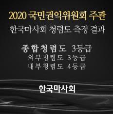 2020년 국민권익위원회 주관 한국마사회 청렴도 측정 결과