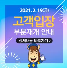 고객입장 부분재개 안내(2월19일 금)