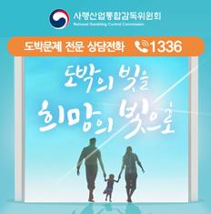 도박중독 예방 홍보물