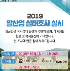 2019년 말산업 실태조사 안내