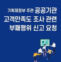 기획재정부 주관 공공기관 고객만족도 조사관련 부패행위 신고 요청