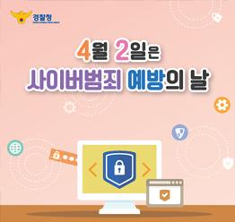 사이버범죄 예방의 날