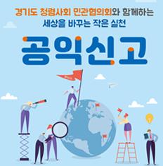 경기도 청렴사회 민관협의회와 함께하는 세상을 바꾸는 작은 실천 '공익신고'