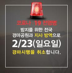 2020.02.23.(일) 경마시행 취소 안내