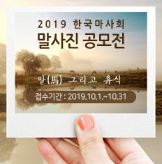2019 한국마사회 말사진 공모전-'말(馬) 그리고 휴식'