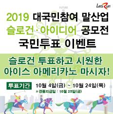 2019대국민참여 말산업 슬로건.아이디어 공모전 국민투표이벤트