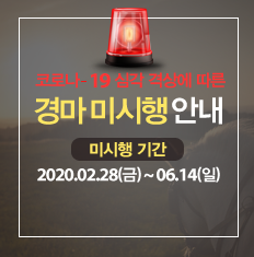 2020.02.28.(금)~06.14.(일) 경마 미시행 안내