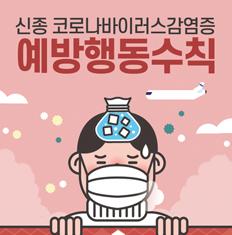 신종코로나 바이러스 예방 정보