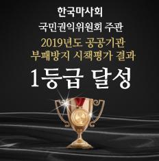 국민권익위원회 주관 2019년도 공공기관 부패방지 시책평가 결과 1등급 달성