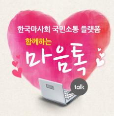 한국마사회 국민소통 플랫폼 마음톡