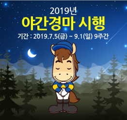 2019년 야간경마 시행 기간 2019.7.5(금) ~9.1 9(일)주간