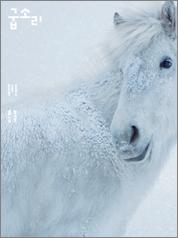 2017년 01월 - e굽소리 표지