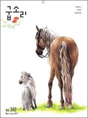 2017년5,6월 - e굽소리 표지