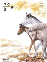 2017년 11월 - e굽소리 표지